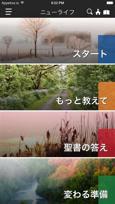 NewLife - ShareWord Globalのおすすめ画像1