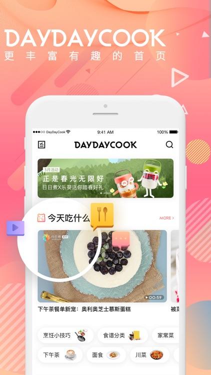 日日煮 screenshot-0