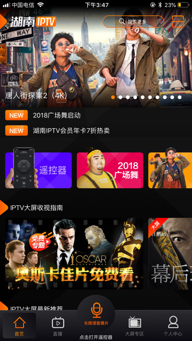 Download 湖南IPTV-多屏互动尽在掌握 for Android