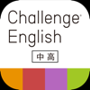Benesse Corporation - Challenge English中高アプリ アートワーク