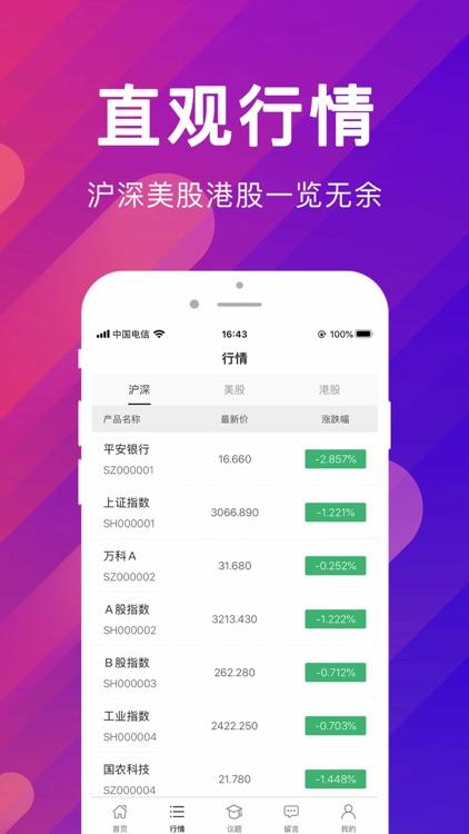 侃股大师 screenshot-1