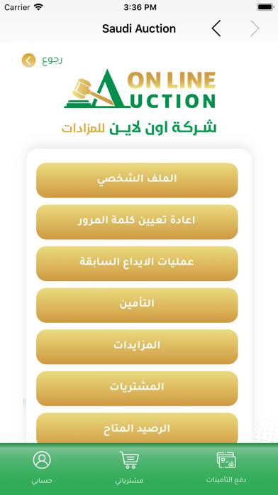 المزاد السعوديلقطة شاشة3