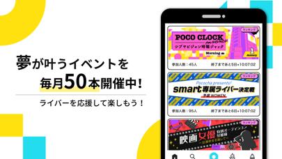 Pococha(ポコチャ) ライブ配信 アプリのおすすめ画像5