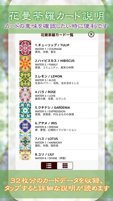 花曼荼羅(日本フラワー風水協会公式)のおすすめ画像4