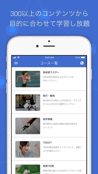 英語学習 iKnow! ScreenShot1