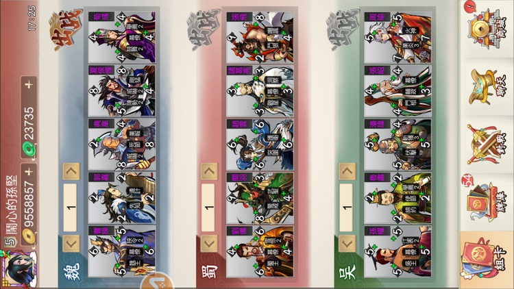 主公快出牌 screenshot-6