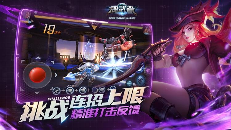 魂武者 screenshot-3