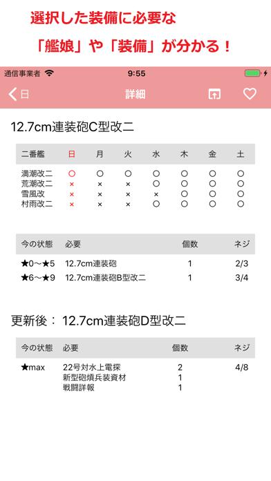 点击获取明石の改修帳 〜装備の改修情報(艦これ)
