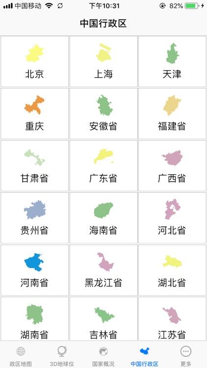 世界地图(专业版) screenshot-4