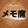 メモ魔アプリ