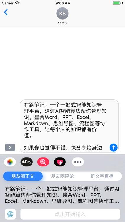 不折叠输入法 screenshot-4