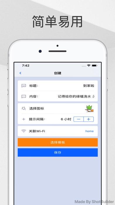 温馨提示 screenshot 2