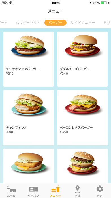 Screenshot for マクドナルド - McDonald's Japan in Austria App Store
