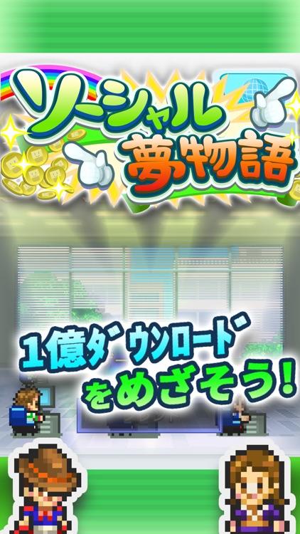 ソーシャル夢物語 screenshot-4