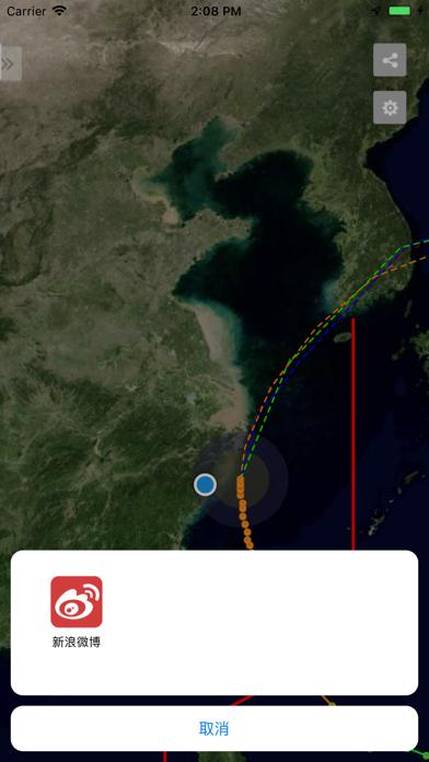 台风来了のおすすめ画像4