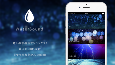 癒しの水の音 ( WaterSound ) ScreenShot0