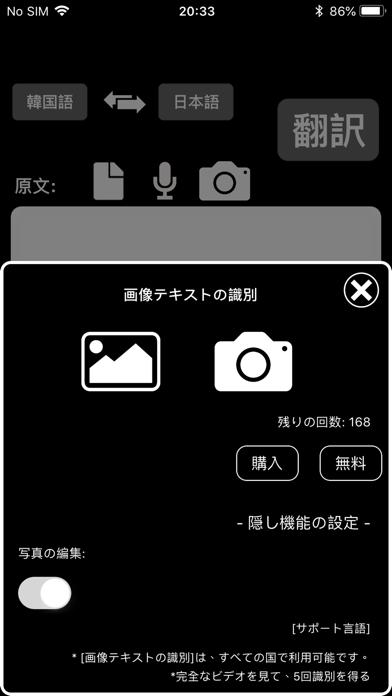 特快翻訳のおすすめ画像3