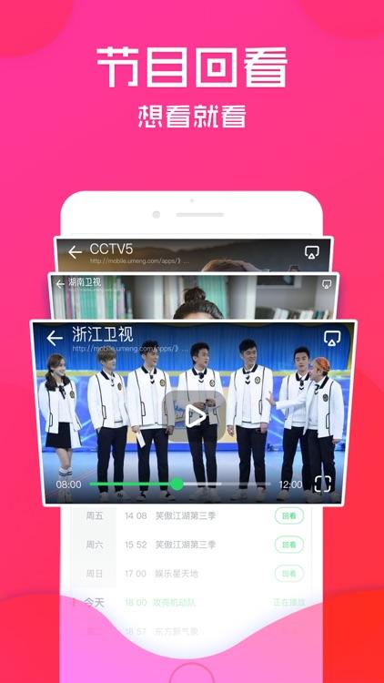 熊猫电视直播-体育足球手机电视直播大全 screenshot-4