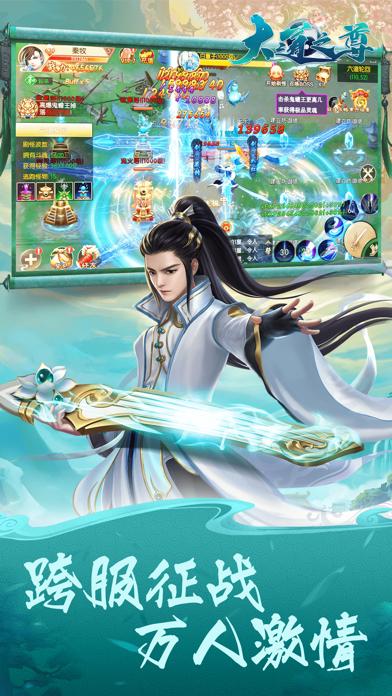 大道之尊:3d武侠角色扮演游戏 screenshot three