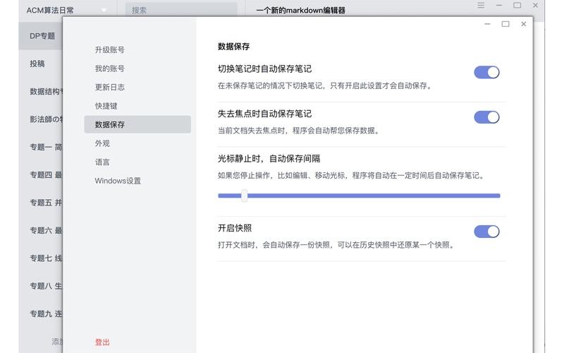 极简笔记 - 现代化的Markdown笔记 for Mac
