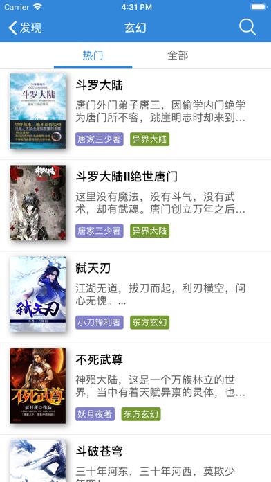 小众读书-看校对小说的电子书阅读神器 screenshot three