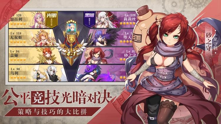 出发吧妖怪-二次元梦幻冒险手游 screenshot-6