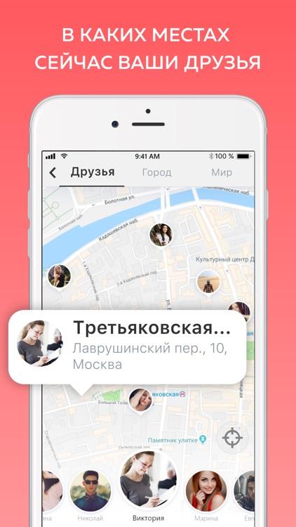 Just Люди в Месте screenshot-5