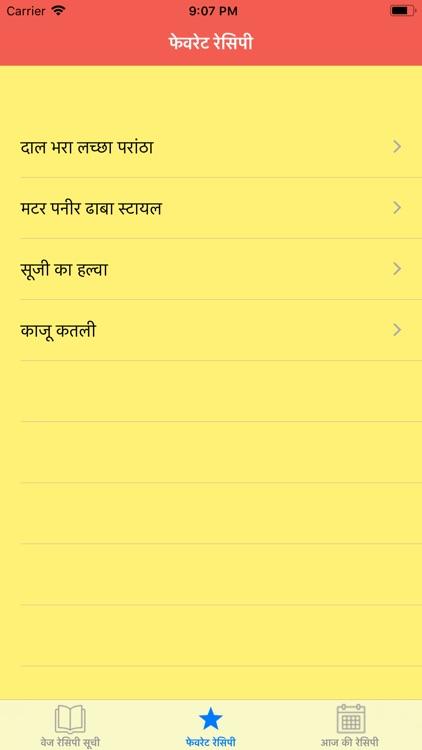 Veg Recipe in Hindi screenshot-4
