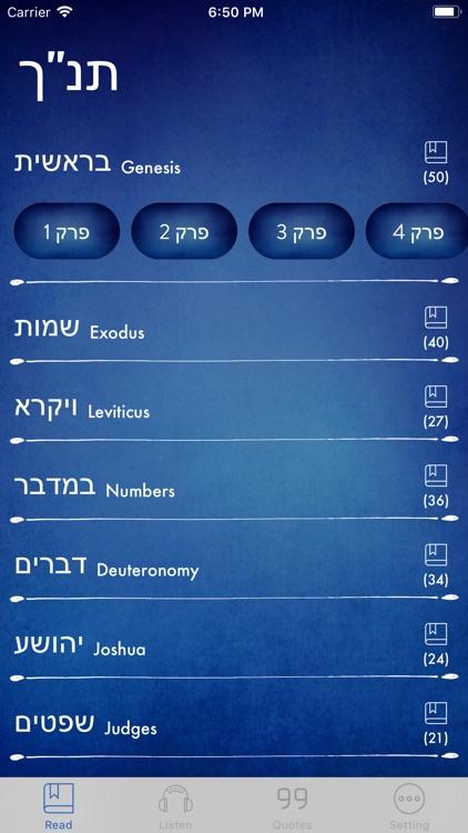 Bible Hebrew - Read, Listen