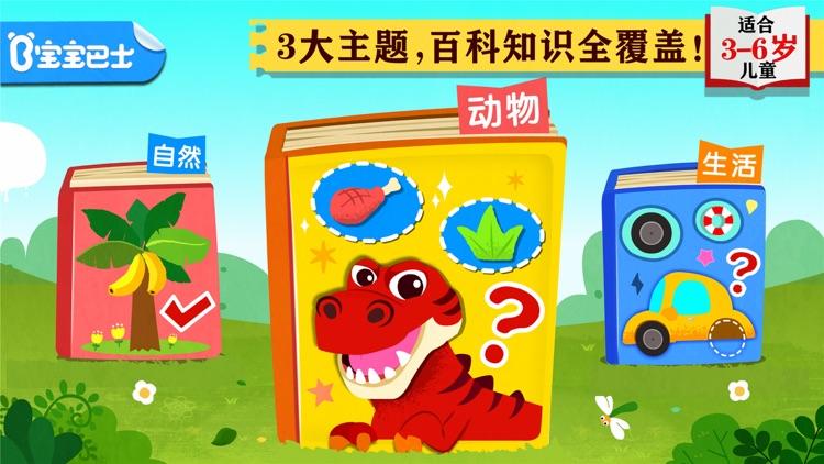 宝宝巴士科学岛-包粽子赛龙舟迎端午 screenshot-0