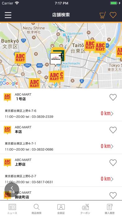 ABC-MARTアプリ - 窓用