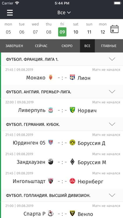 Спорт-Экспресс новости спорта screenshot-3