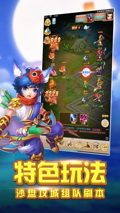 梦幻单机版:西游记回合制游戏