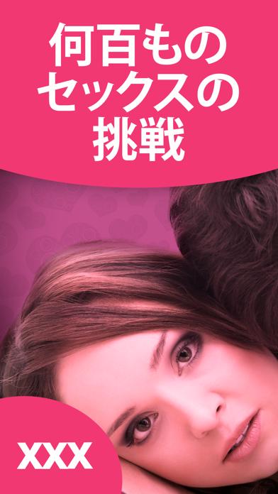 セックスカップルゲーム : ベストエロゲームのおすすめ画像1