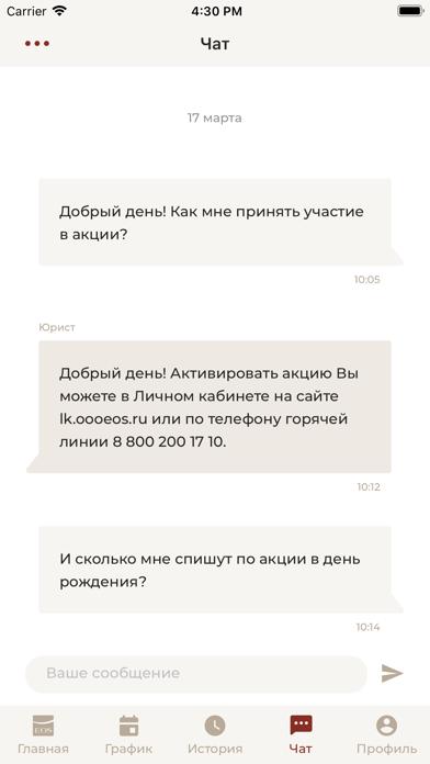 EOS Личный КабинетСкриншоты 7