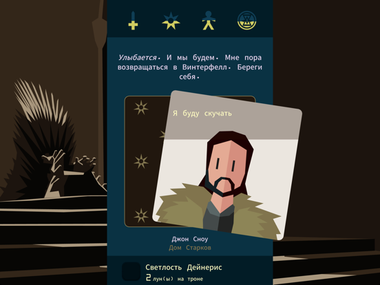 Reigns: Game of Thrones на iPad
