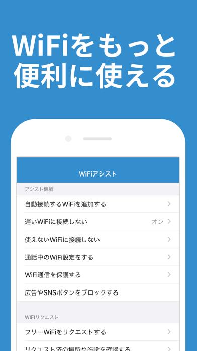 WiFi自動接続アプリ タウンWiFi by GMOのおすすめ画像3
