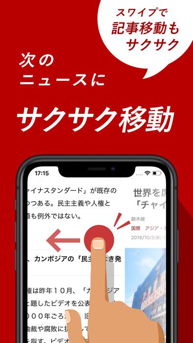 朝日新聞デジタル ScreenShot3