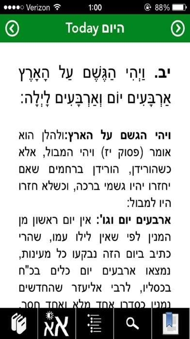 Daily Torah with Chumash, Sid screenshot three