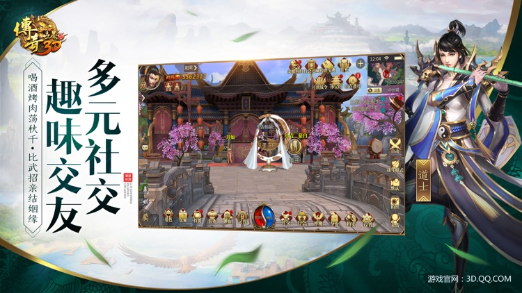 传奇世界3D screenshot-8