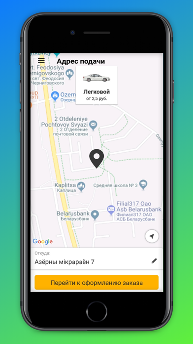 Kivi rideСкриншоты 3