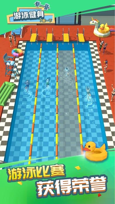 下载 游泳健身了解一下! 为 PC
