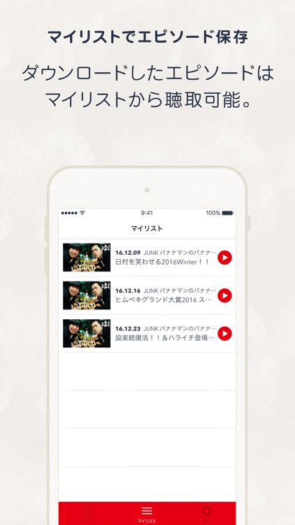 ラジオクラウド - コンテンツがダウンロードでいつでも聴ける screenshot-4