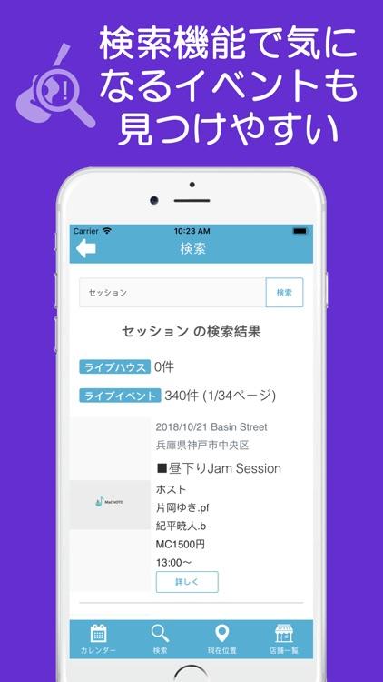 マチオト 気になる音楽イベントを見つけよう! screenshot-4