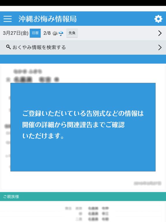 局 情報 沖縄 お悔やみ