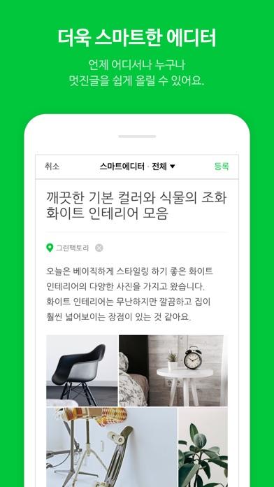 네이버 블로그 - Naver Blog for Windows