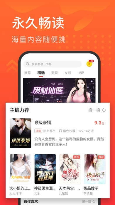 快马追书 screenshot one