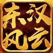 东汉风云-全新SLG卡牌策略手游