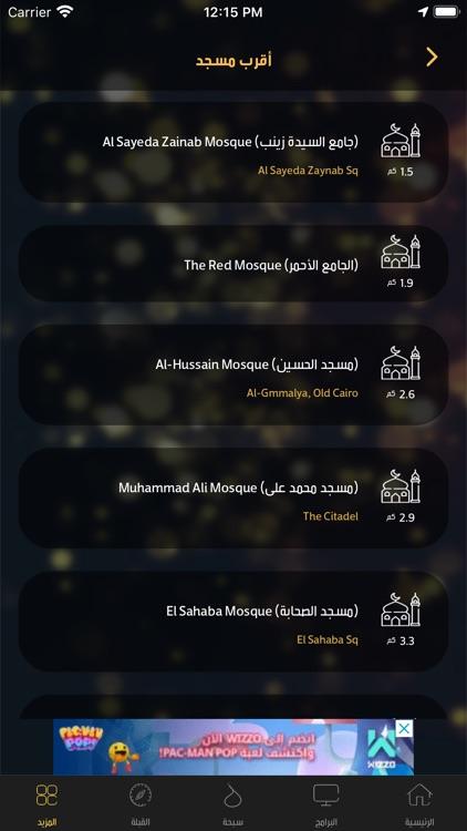 MBC Ramadan screenshot-6