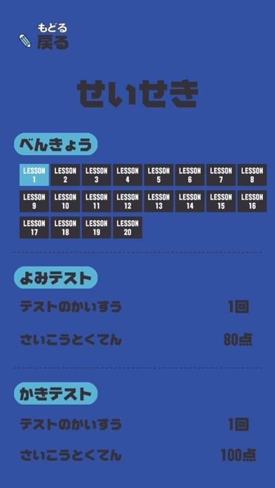 よねんせいの漢字 - 小学四年生(小4)向け漢字勉強アプリのおすすめ画像5